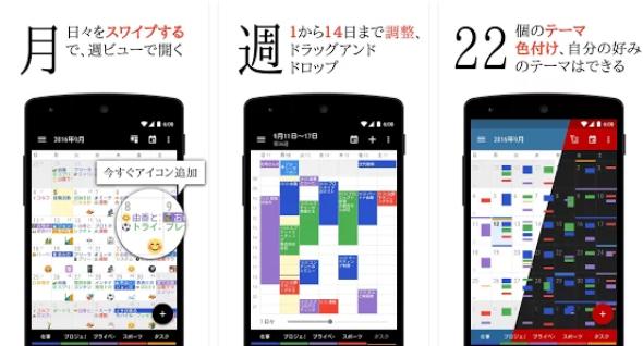 ビジネスカレンダー2はGoogleカレンダーと同期されるので、カレンダーも一元化できてらくらくです