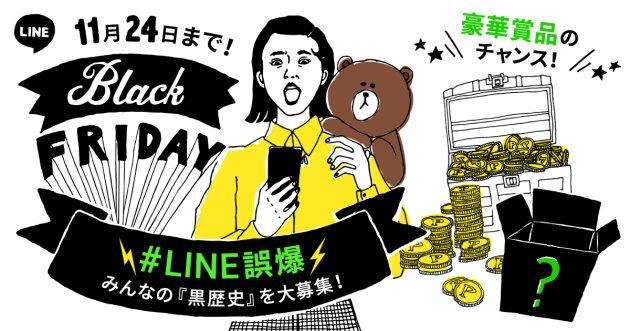 「#LINE 誤爆 Black FRIDAY」キャンペーン